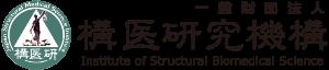 一般財団法人構医研究機構