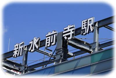 JP新水前寺駅より徒歩2分